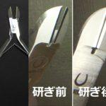 ネイルニッパー クリスタル を名古屋「研ぎや大須」にて研ぎ直し