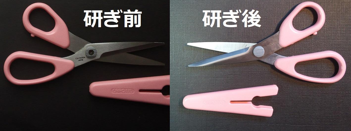 手芸ばさみを名古屋「研ぎや大須」にて研ぎ直し