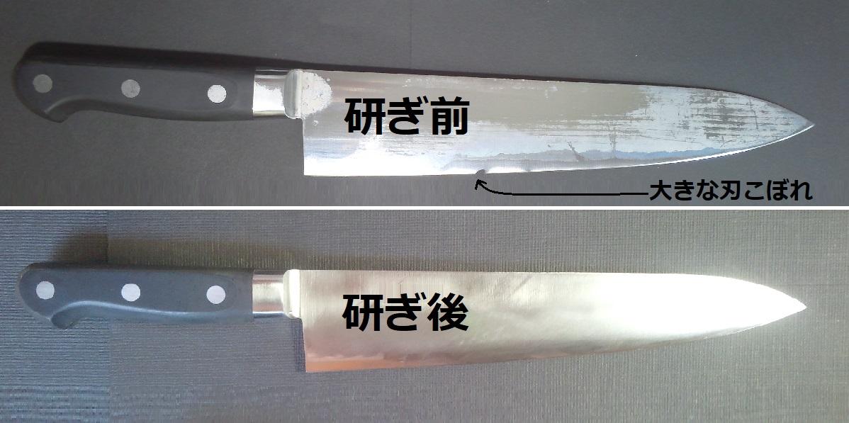 刃こぼれした牛刀を名古屋「研ぎや大須」にて研ぎ直し