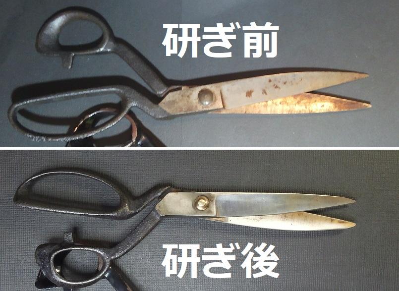 裁ちばさみを名古屋「研ぎや大須」にて研ぎ直し