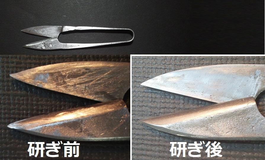 握り鋏(糸切り鋏)を名古屋「研ぎや大須」にて研ぎ直し