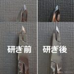 キューティクルニッパーを名古屋「研ぎや大須」にて研ぎ直し