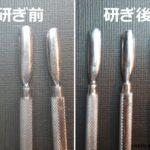 キューティクルプッジャーを名古屋「研ぎや大須」にて研ぎ直し