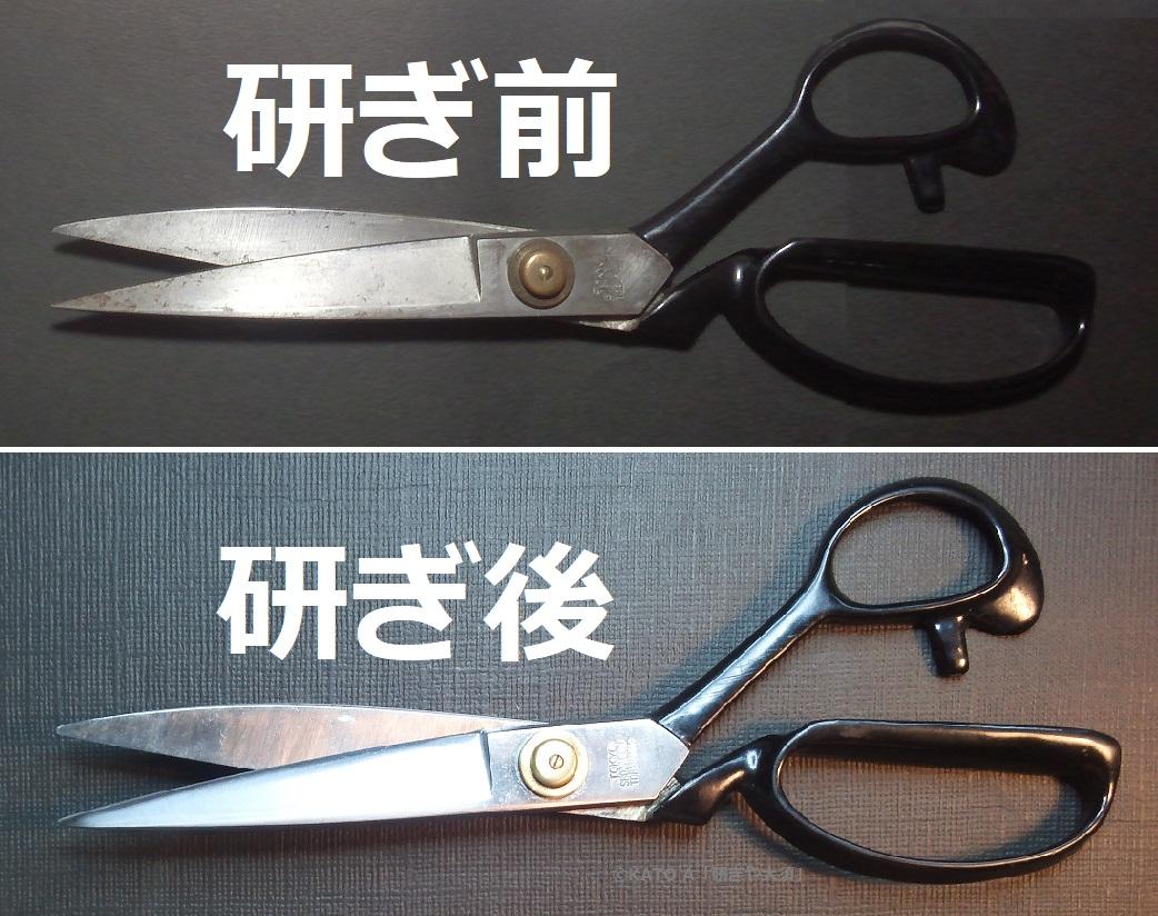 裁ち鋏を名古屋「研ぎや大須」にて研ぎ直し。