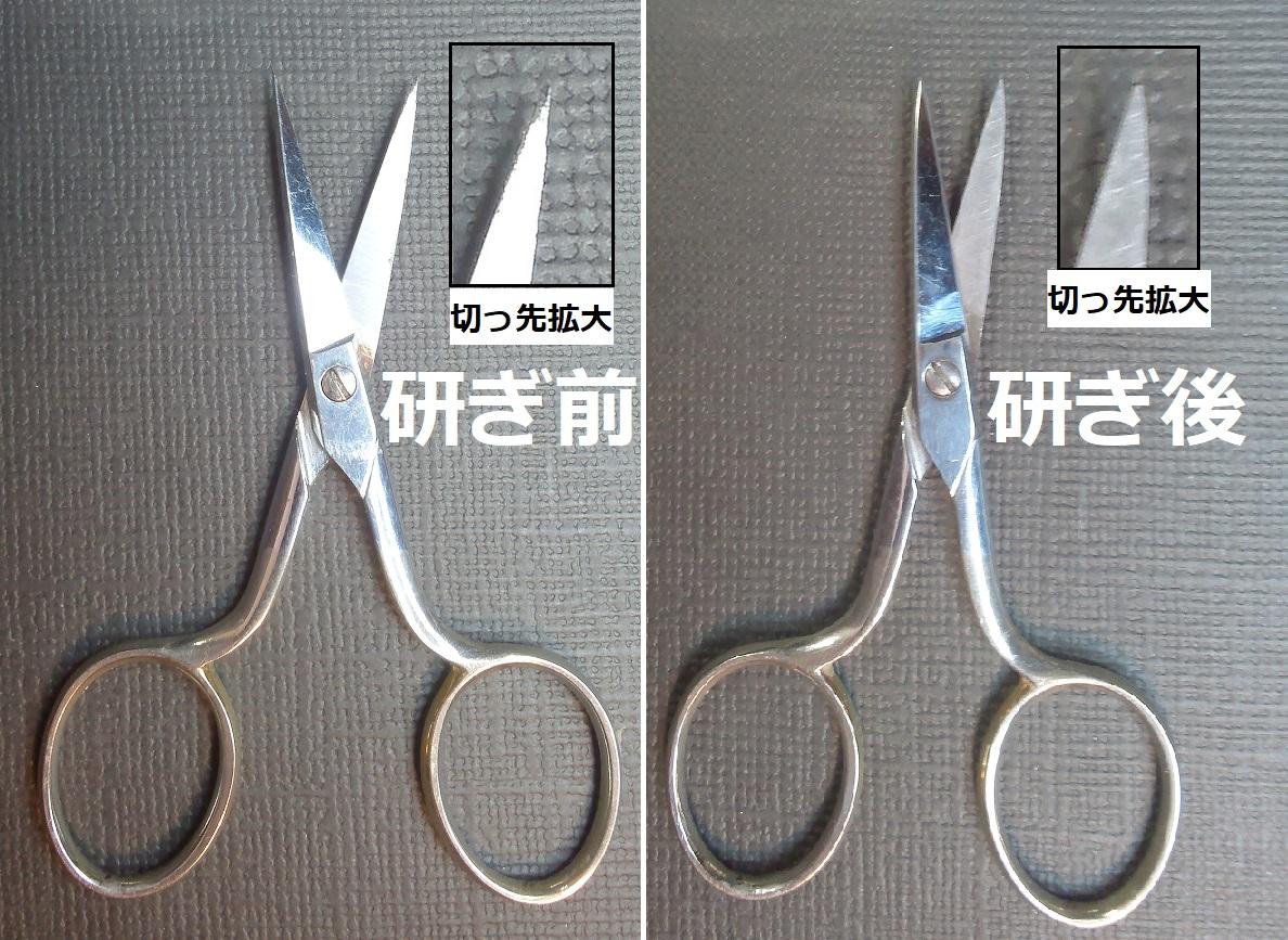 ラップシザーを名古屋「研ぎや大須」にて研ぎ直し。