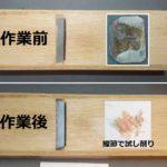 鰹節削り鉋を名古屋「研ぎや大須」にて研ぎ直し