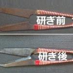 握り鋏を名古屋「研ぎや大須」にて研ぎ直し。