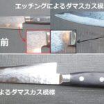 ペティーナイフを名古屋「研ぎや大須」にて研ぎ直し。