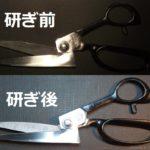 三菱 コーネルを名古屋「研ぎや大須」にて研ぎ直し