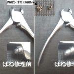 ネイルニッパーを名古屋「研ぎや大須」にて修理。