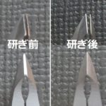 キキューティクルニッパーを名古屋「研ぎや大須」に研ぎ直し