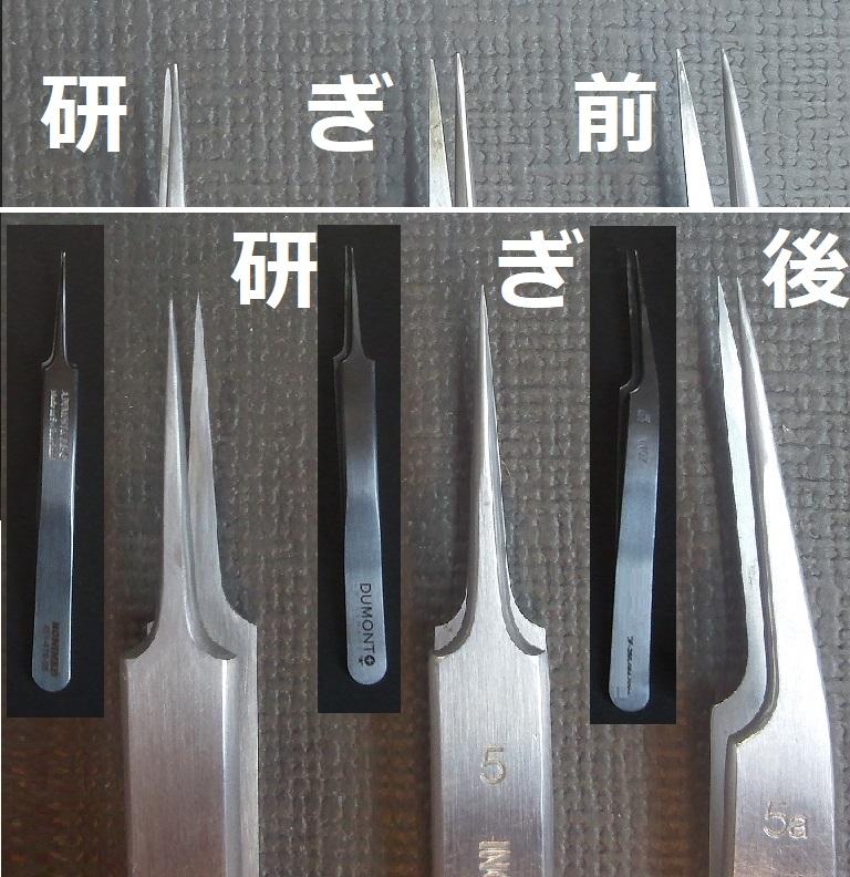 ピンセットを名古屋「研ぎや大須」にて調整。