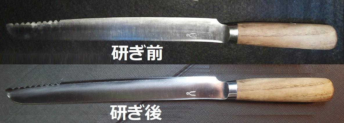 パン切ナイフを名古屋「研ぎや大須」にて研ぎ直し。
