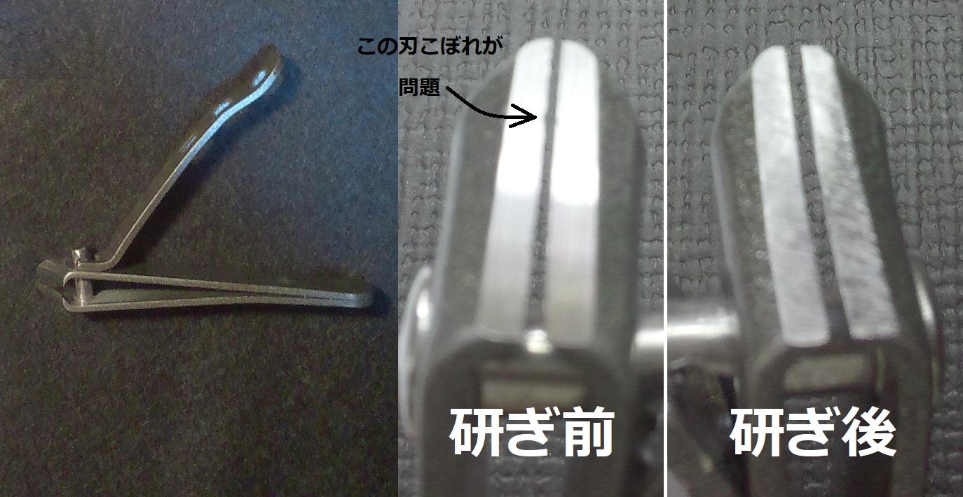 足用爪切り(カーブ刃)を名古屋「研ぎや大須」にて研ぎ直し。