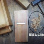 鰹節削り鉋を名古屋「研ぎや大須」にて研ぎ直し。