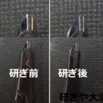 キューティクルニッパーを名古屋「研ぎや大須」にて研ぎ直し。