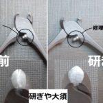 名古屋「研ぎや大須」にてネイルニッパーの研ぎとばね交換。