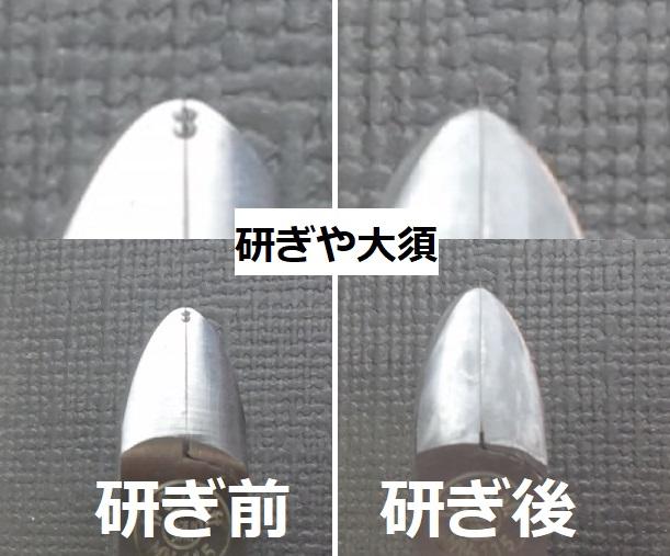 マイクロニッパーを名古屋「研ぎや大須」にて研ぎ直し。