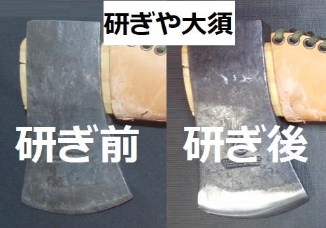 斧を名古屋「研ぎや大須」にて研ぎ直し。