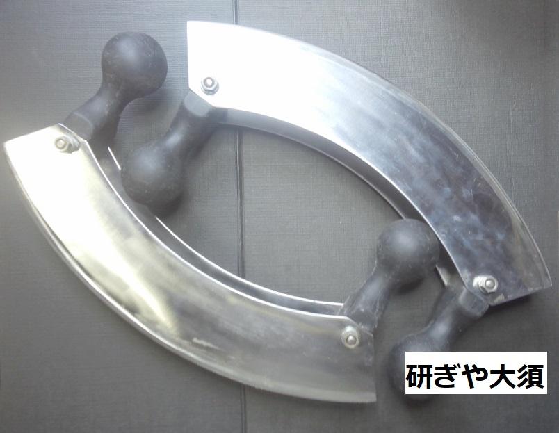 ミンシングナイフを名古屋「研ぎや大須」にて研ぎ直し。