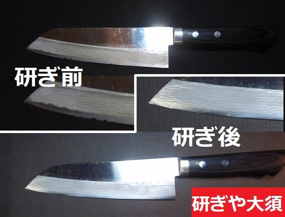 三徳包丁を名古屋「研ぎや大須」にて研ぎ直し。