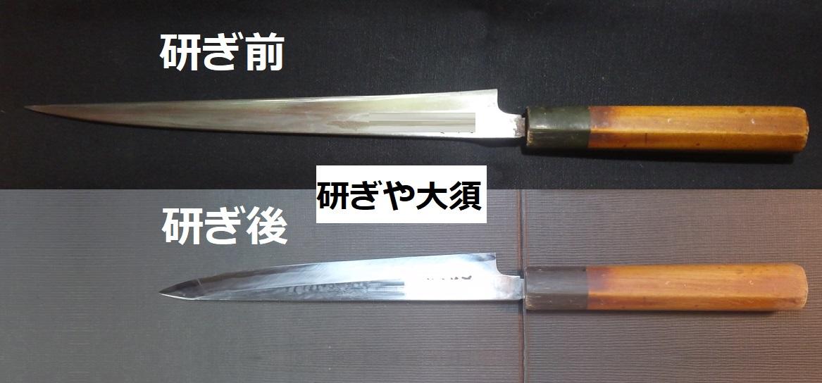 柳刃包丁を名古屋「研ぎや大須」にて研ぎ直し。