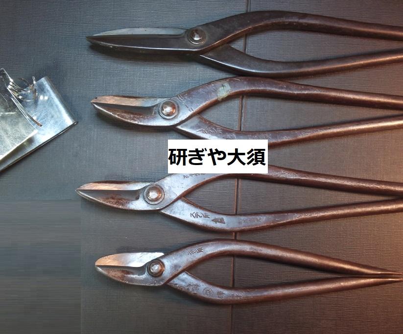 金切鋏を名古屋「研ぎや大須」にて研ぎ直し。