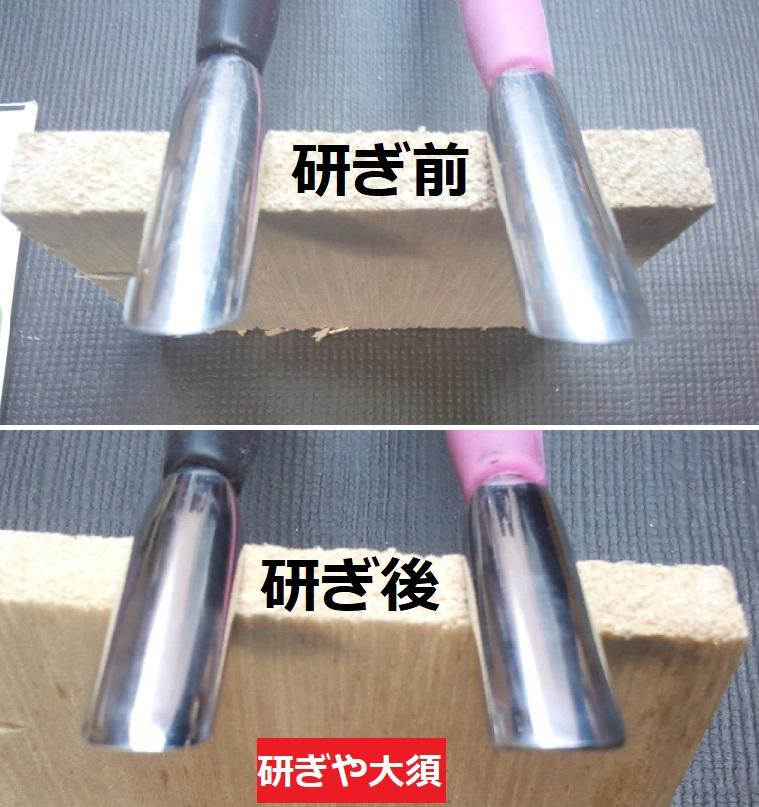 キューティクルメタルプッジャーを名古屋「研ぎや大須」にて研ぎ直し。