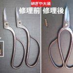 植木鋏を名古屋「研ぎや大須」にて研ぎ直し。