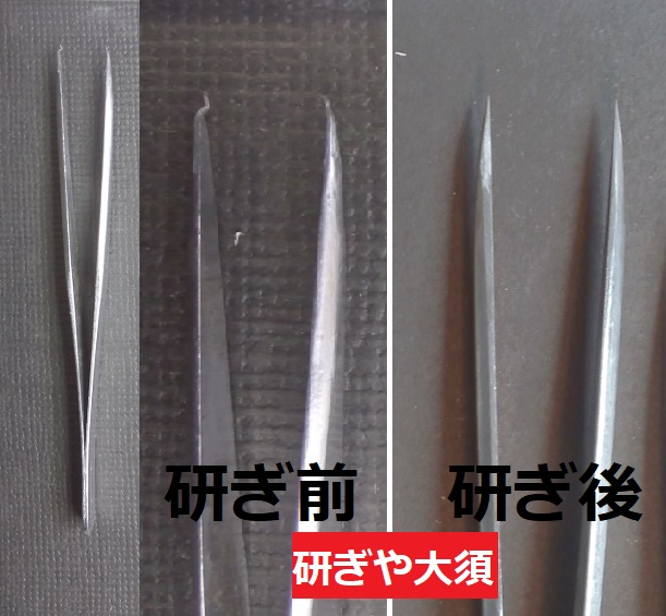 ピンセットを名古屋「研ぎや大須」にて研ぎ直し。