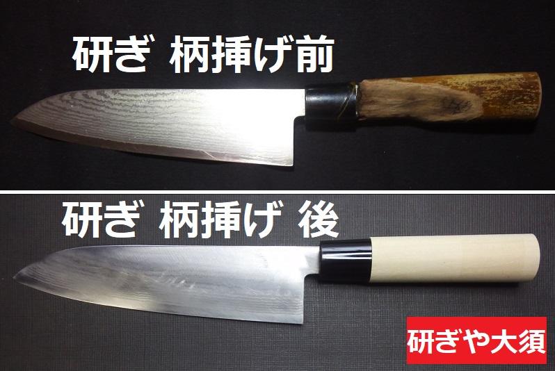 和包丁の柄を名古屋「研ぎや大須」にて挿げ直し。
