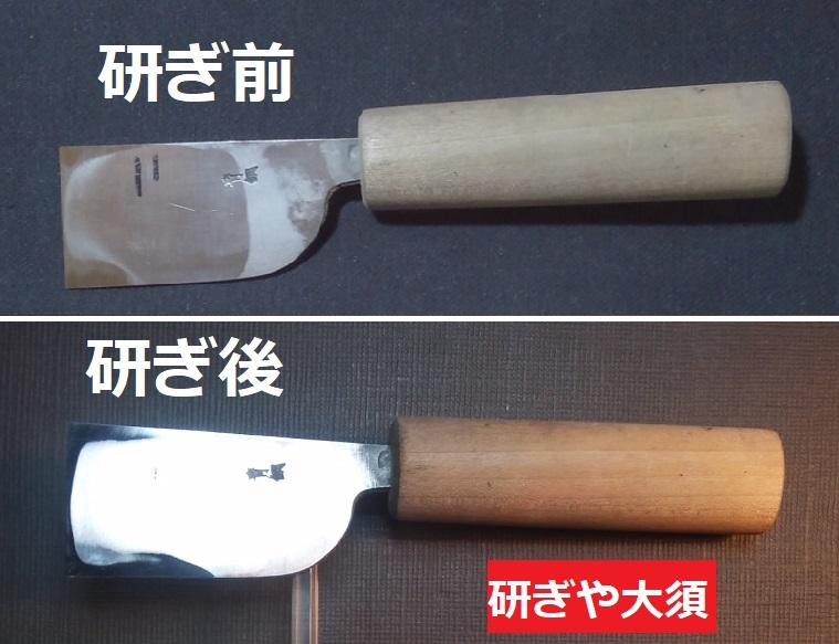 革裁ち包丁を名古屋「研ぎや大須」にて研ぎ直し。
