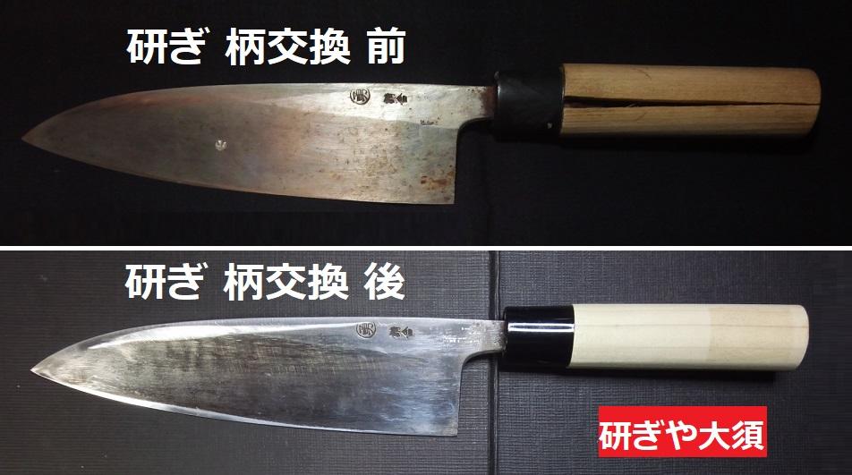 出刃包丁を名古屋「研ぎや大須」にて研柄交換。