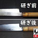 薄刃包丁を名古屋「研ぎや大須」にて研ぎ直し。