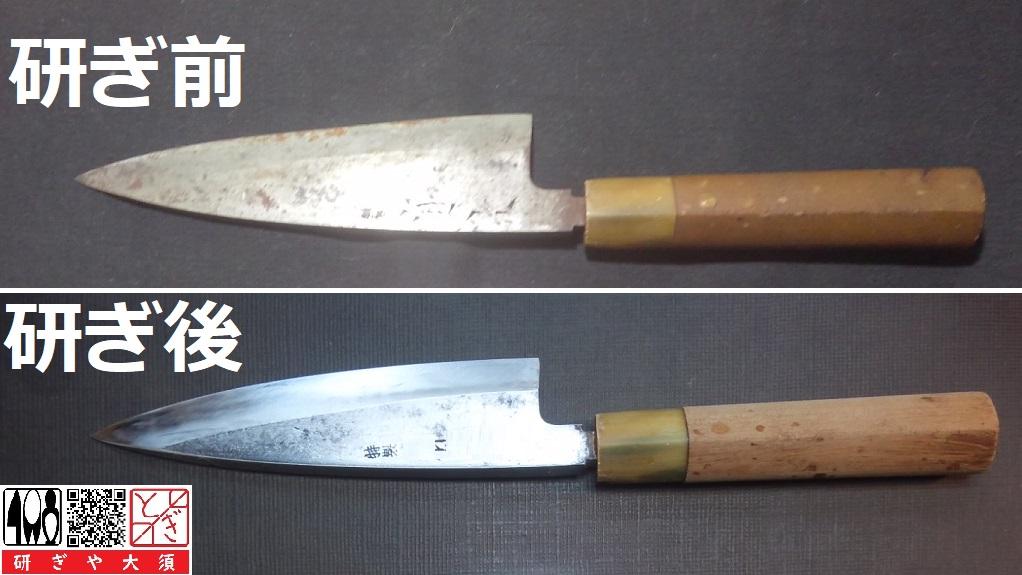 小出刃包丁を名古屋「研ぎや大須」にて研ぎ直し。