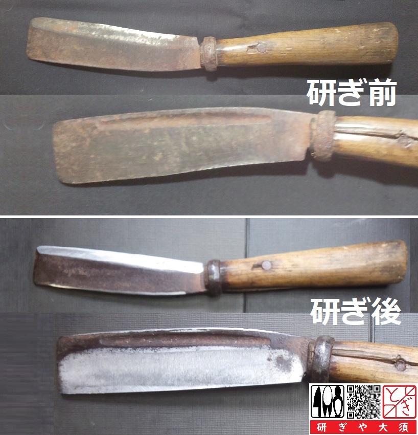 鉈を名古屋「研ぎや大須」にて研ぎ直し