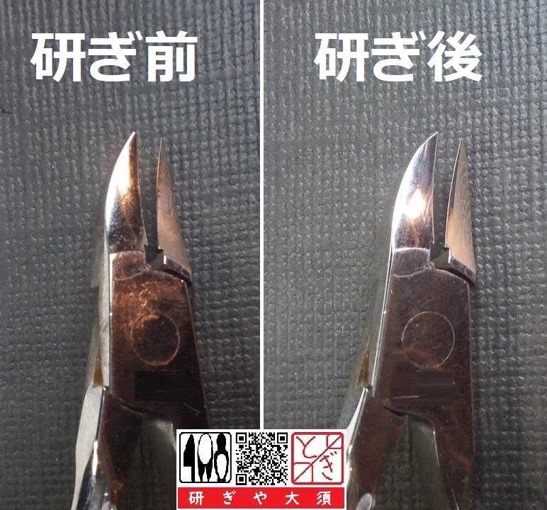 ネイルニッパーを名古屋「研ぎや大須」にて研ぎ直し