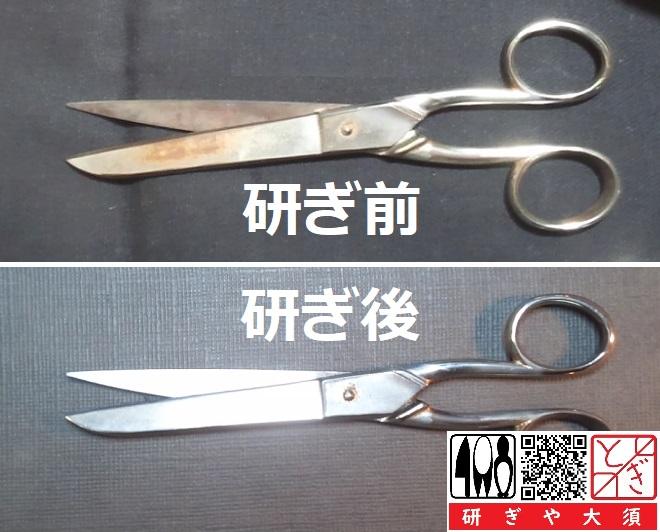 手芸鋏を名古屋「研ぎや大須」にて研ぎ直し。