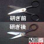 ハサミを名古屋「研ぎや大須」にて研ぎ直し。