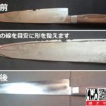 大きく欠けた牛刀を名古屋「研ぎや大須」にて研ぎ直し。