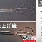 種子島ハサミを名古屋「研ぎや大須」にて研ぎ直し。