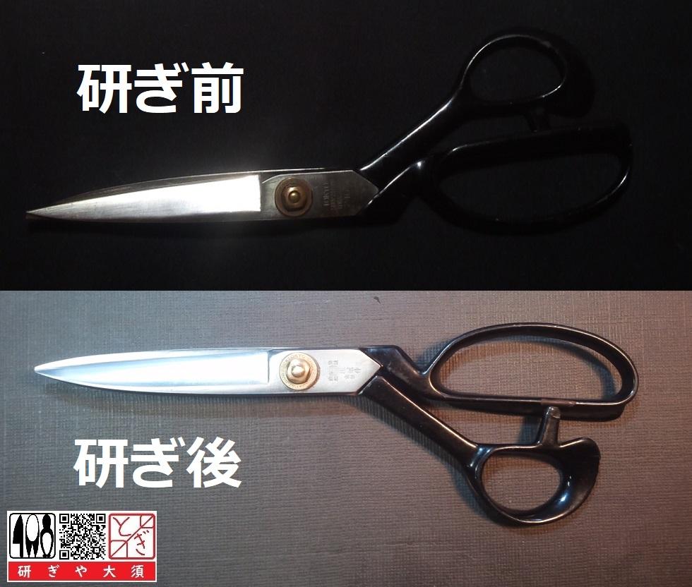 裁ちハサミを名古屋「研ぎや大須」にて研ぎ直し。