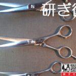 美容師 ハサミ シザー 研ぎ