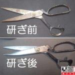 裁ちばさみを名古屋「研ぎや大須」にて研ぎ直し。