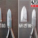 フットケアニッパーを名古屋「研ぎや大須」にて研ぎ直し。