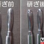 プッジャーを名古屋「研ぎや大須」にて研ぎ直し