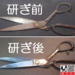 裁ち鋏を名古屋「研ぎや大須」にて研ぎ直し